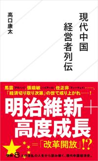 4月25日発売の『現代中国経営者列伝』(星海社)
