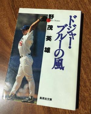 野茂英雄の本を読み返しています。