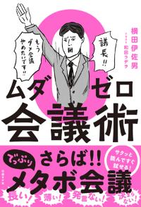 """書籍<a href=""""http://business.nikkeibp.co.jp/nbs/books/mudazero/"""" target=""""_blank"""">『ムダゼロ会議術』</a>では、ダメ会議に対する処方箋を紹介している"""