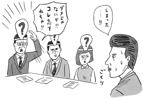 イラスト/和田ラヂヲ