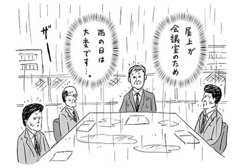 ビジネスパーソンの皆さんは、どんな「大変な」会議に直面しているのだろうか(マンガ/和田ラヂヲ)