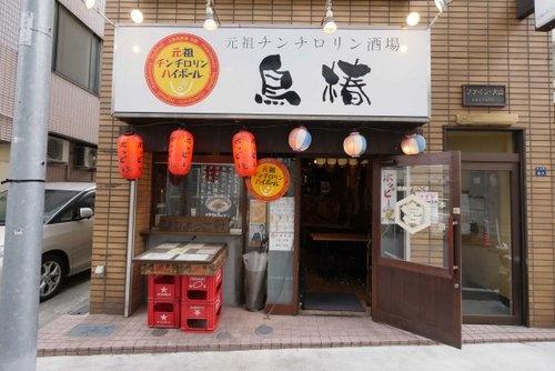 鳥椿 大山店(東京都板橋区大山町8-1)