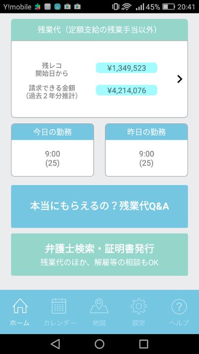 日本リーガルネットワークが提供するアプリ「残業証拠レコーダー」。