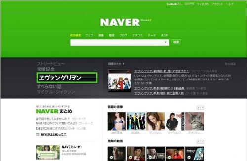 2009年7月にオープンした「NAVER検索」の画面(当時)