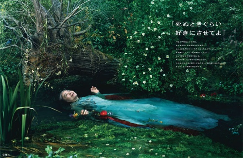 宝島社の企業広告「死ぬときぐらい好きにさせてよ」