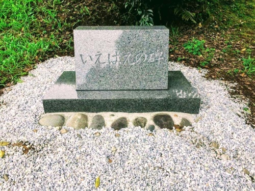 ムスカの「いえはえの碑」