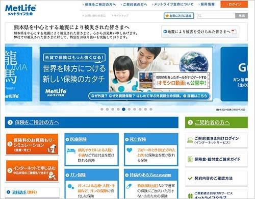 """<a href=""""http://www.metlife.co.jp/"""" target=""""_blank"""">「メットライフ生命」のウェブページ</a>。下にスクロールしていくと「<a href=""""https://www.youtube.com/user/metlifejapan"""" target=""""_blank"""">メットライフ生命 公式Youtubeチャンネル</a>」の入口がある"""