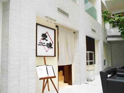 「Avalon Hotel」に開業した日本食レストラン