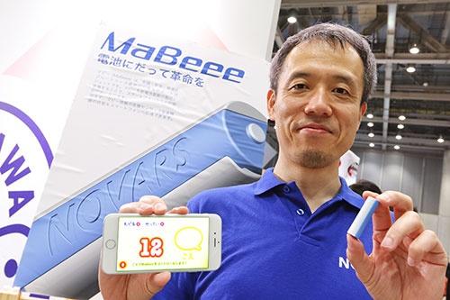 単三乾電池型の機器「MaBeee(マビー)」。ノバルスの岡部顕宏社長は大きな市場があると自信をみせる(写真撮影:北山宏一)