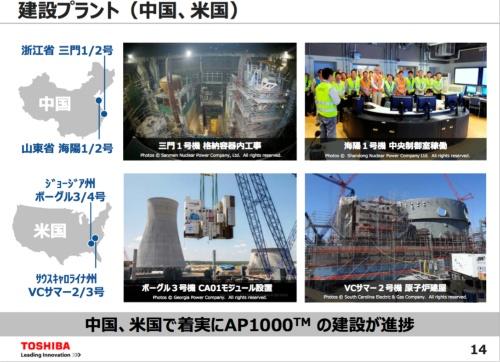 東芝は2016年7月、原発建設が着実に進んでいると説明したが…