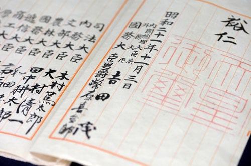 日本国憲法の署名原本。一番右に当時首相の吉田茂、その左に幣原喜重郎の署名がある(写真:毎日新聞社/アフロ(国立公文書館所蔵))