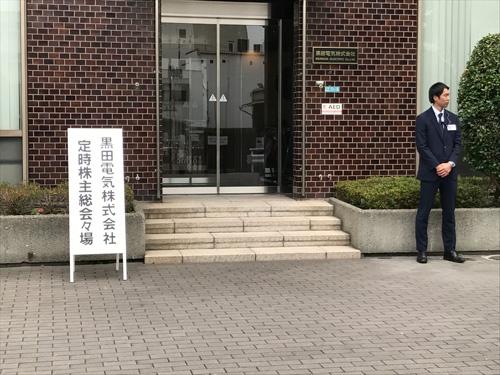 黒田電気の株主総会でアクティビスト(物言う株主)による株主提案が可決するなど、今年の株主総会ではにわかに緊張感が高まった