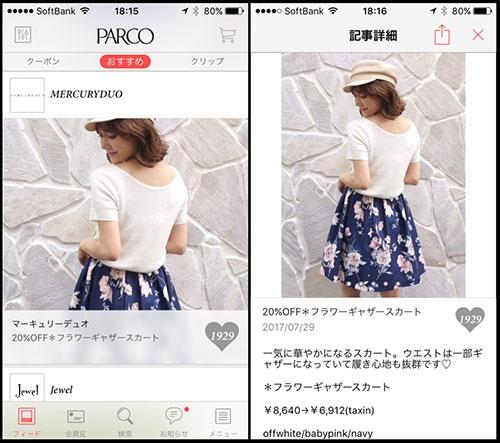 ポケットパルコの画面。起動直後(左)はインスタグラムのようなイメージ。写真をタップすると商品に関する「接客」記事(右)があらわれる