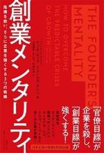 『創業メンタリティ』(クリス・ズック著、ジェームズ・アレン著、火浦俊彦 解説、2000円+税)
