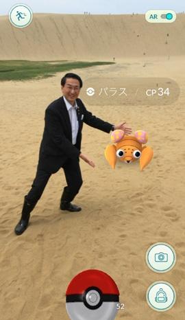 鳥取砂丘へ視察に行った際、その場に居合わせたポケモンGOユーザーのカメラに収まった平井知事(提供:鳥取県)
