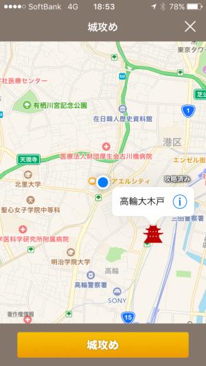 発見! ニッポン城めぐりのゲーム画面。日経ビジネス編集部のある東京・白金高輪近くでも、宝永7年(1710年)に築かれた史跡を発見