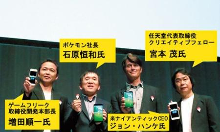 ゲームフリークの増田順一氏(左)は、昨年9月に開かれたポケモンGO発表会にも顔を見せていた(写真:時事)