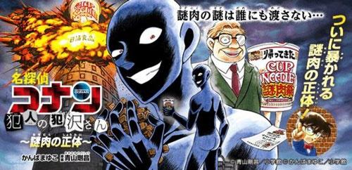 日清食品は「名探偵コナン」のスピンオフ漫画「犯人の犯沢さん」とコラボ。「謎肉」の謎を解き明かす