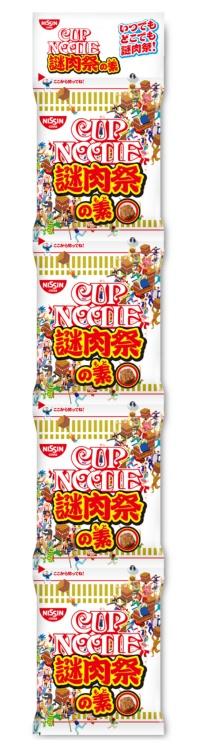 セブン&アイグループのECサイト「オムニ7」で限定発売した「カップヌードル 謎肉祭の素4連パック」