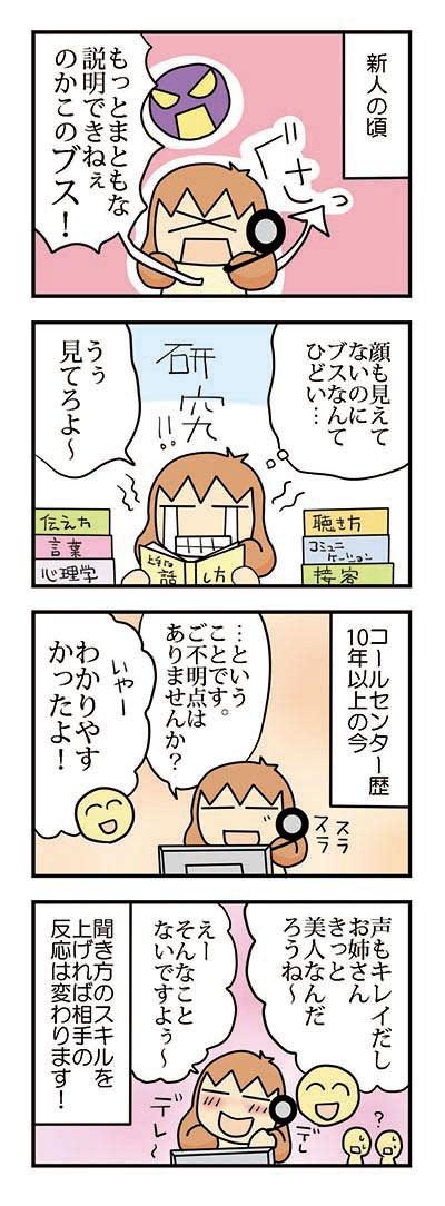(マンガ:榎本まみ)