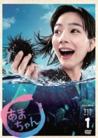 NHK 連続テレビ小説 「あまちゃん」 DVD-BOX1(全4枚)<br />通販限定価格:1万800円(税込) 発行:NHKエンタープライズ