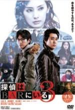 聞く姿勢を徹底し、周囲と一緒に前向きに楽しく取り組む吉田さんの評判が広まった結果、他社からも仕事の声がかかるように。「探偵はBARにいる3」(DVD&ブルーレイ:6月13日発売  発売:東映/東映ビデオ  販売:アミューズソフト)の監督も務めた。