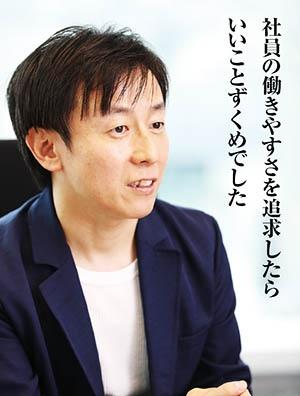 """<span class=""""fontBold"""">青野慶久(あおの・よしひさ)さん<br />サイボウズ社長</span><br />1971年、愛媛県生まれ。大阪大学工学部情報システム工学科を卒業後、松下電工(現パナソニック)を経て、1997年にサイボウズを松山市に設立、副社長に就任。2005年4月、社長に就任。3児の父で育児にも深くコミットしている。近著に『会社というモンスターが、僕たちを不幸にしているのかもしれない。』(PHP研究所)。"""