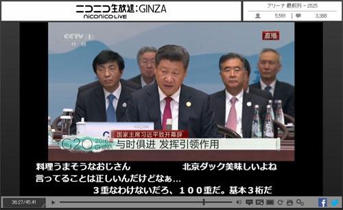 9月4日、中国・習近平国家主席の演説がニコニコ動画の「日中ホットライン」で生中継された
