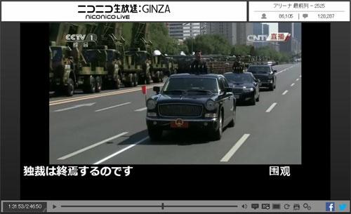昨年9月に配信した中国・人民解放軍の軍事パレード中継