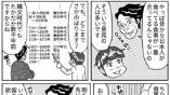 日本万歳!世界各地の「食事法」に挑戦できる