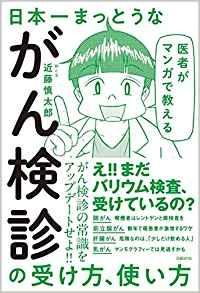 本連載を1冊の本にまとめた近藤慎太郎医師著『医者がマンガで教える 日本一まっとうながん検診の受け方、使い方』