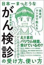 近藤医師の書いた『医者がマンガで教える日本一まっとうながん検診の受け方、使い方』。がん検診の基本的な情報がまとめられている