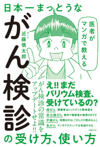 本連載が1冊の本になりました。日本人の死因で最も多い「がん」を避けるためにはどうすればいいのか、マンガで分かりやすく解説しています