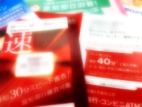 大量のパンフレットやチラシを配布するなど、銀行はカードローンを積極展開している。本文とは関係ありません(写真:朝日新聞社)