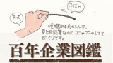 鉛筆の「官能検査担当者」を直撃!