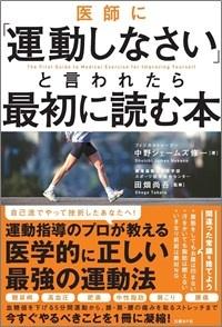 中野ジェームズ修一さんの新刊『医師に「運動しなさい」と言われたら最初に読む本』(日経BP社、2018年10月18日発売)