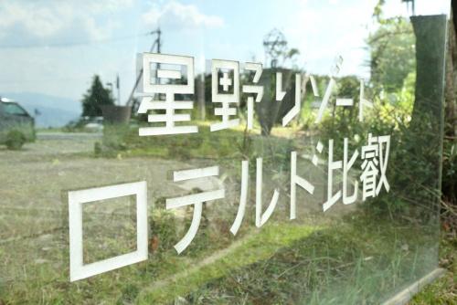 ロテルド比叡は星野リゾートが2015年から運営する(写真:大亀京助)