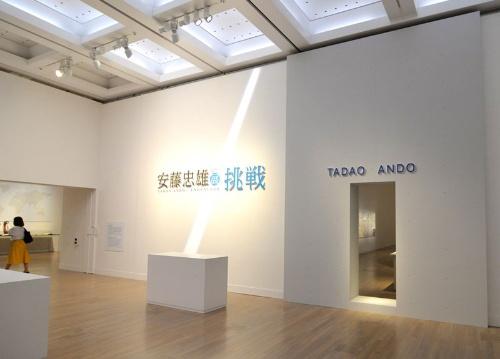 安藤展の入り口部分(写真:日経アーキテクチュア)