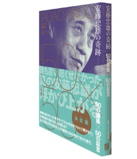 編者:日経アーキテクチュア<br /> 出版:日経BP社<br /> 価格:2916円(税込み)<br />