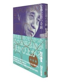 編者:日経アーキテクチュア<br />出版:日経BP社<br />価格:2916円(税込み)