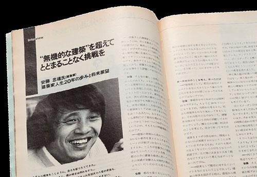 1988年に日経アーキテクチュアが安藤氏にインタビューしたときの誌面