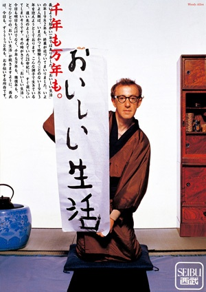 80年代の西武百貨店の広告で糸井重里氏は一躍有名になった。(画像は浅葉克己氏提供)