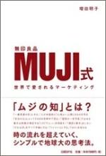 増田明子著/日経BP社/1620円(税込)