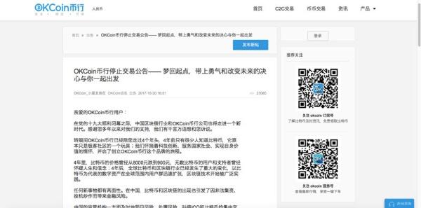 人民元業務の停止を伝える中国仮想通貨取引所大手「OKコイン」のホームページ