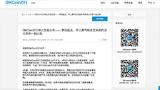 中国人は「仮想通貨大国」ニッポンを目指す