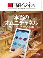 日経ビジネス2016年11月28日号