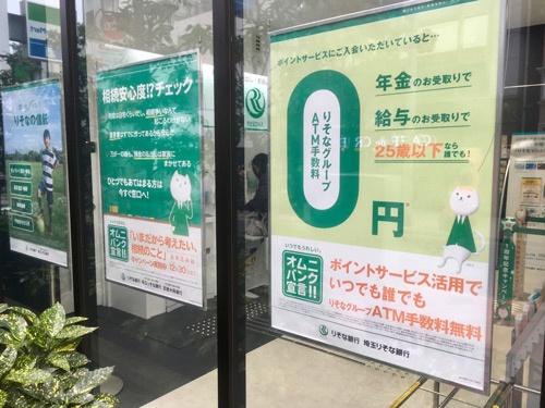 都内にあるりそな銀行の支店を訪れると、エントランスに貼られたポスターにははっきり「オムニバンク宣言」の文字があった