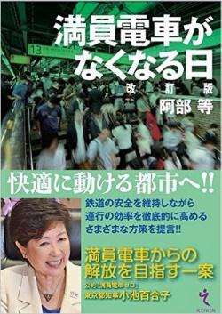 阿部社長は2016年11月に『満員電車がなくなる日 改訂版』(戎光祥出版)を出版した