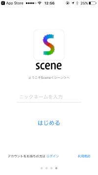 インストール直後のSceneの起動画面。アカウント登録は、「設定」→「新規アカウント登録」から行う。
