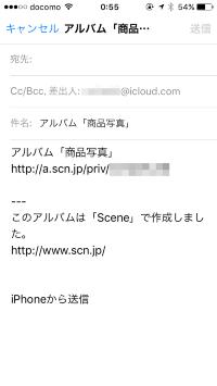 「メールで送信」を選ぶと、URLの記されたメールがメールアプリで開く。デフォルトで入力される内容はURLとパスワード。適宜メッセージを添えるとよい。